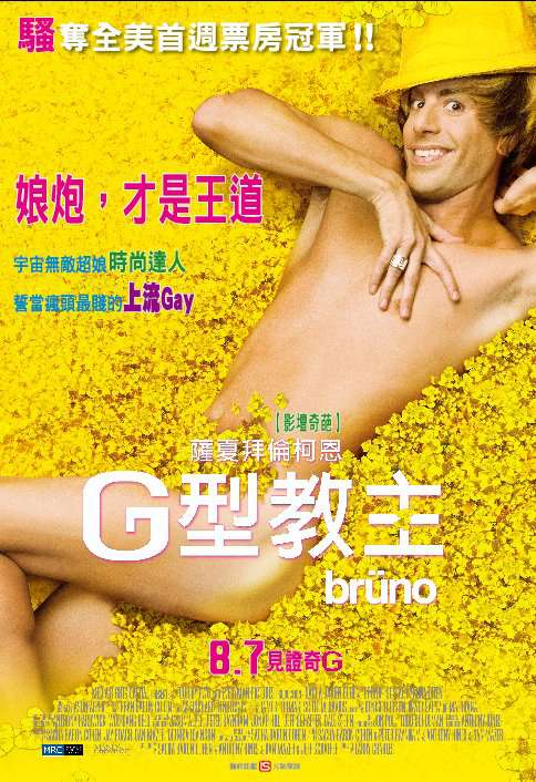 G型教主_Bruno (2009)_電影海報