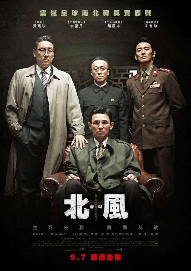 北風_The Spy Gone North_電影海報