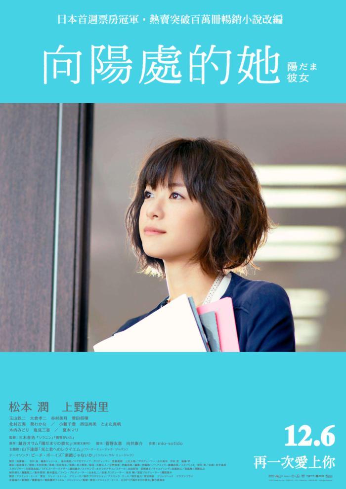 向陽處的她_Hidamari no kanojo_電影海報