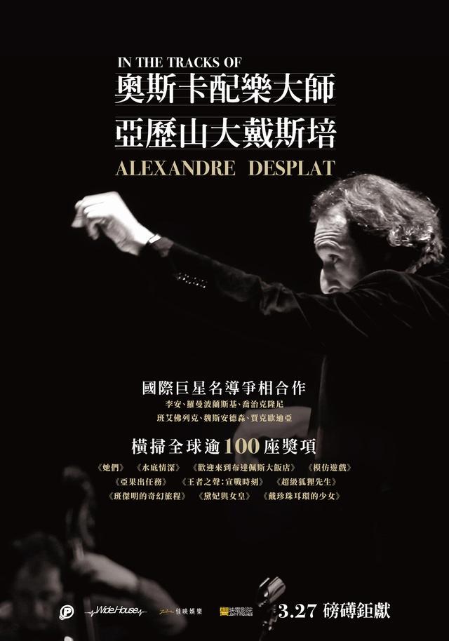 奧斯卡配樂大師:亞歷山大戴斯培_In the Tracks of -  Alexandre Desplat_電影海報