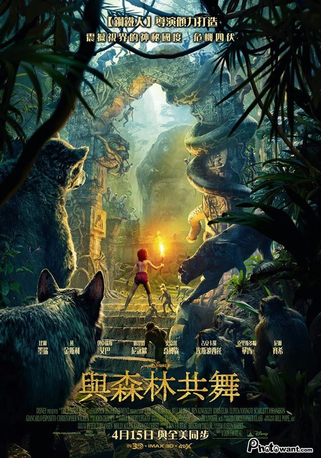 與森林共舞_The Jungle Book_電影海報