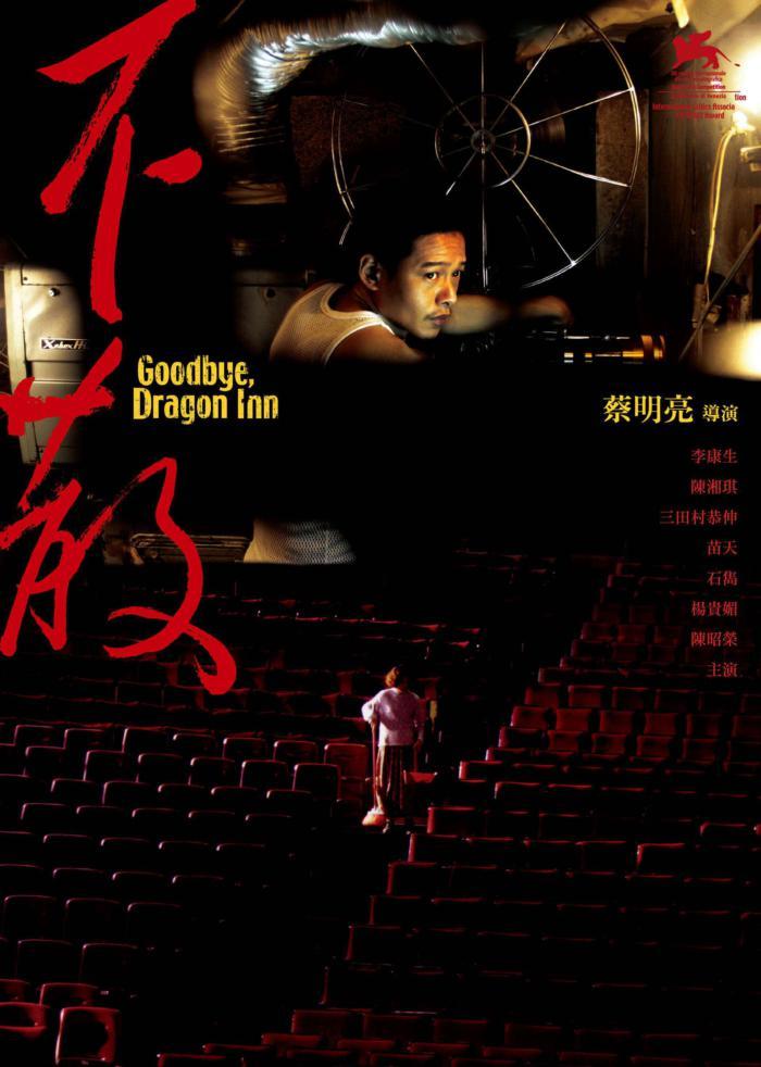 不散_Goodbye Dragon Inn_電影海報