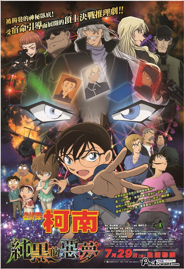 名偵探柯南:純黑的惡夢_Detective Conan: The Darkest Nightmare_電影海報