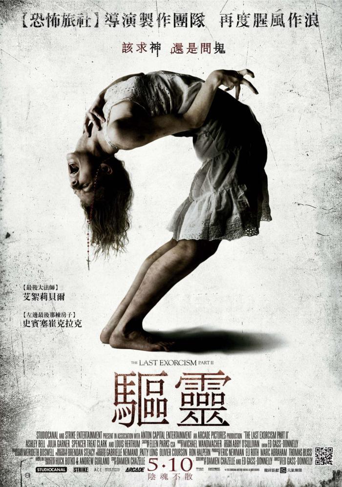 最後大法師2_The Last Exorcism 2_電影海報