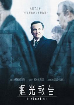 迴光報告_The Final Cut (2004)_電影海報