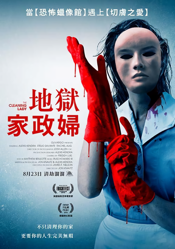 地獄家政婦_The Cleaning Lady_電影海報