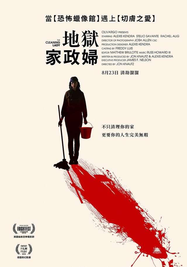 地獄家政婦_The Cleaning Lady_電影海報