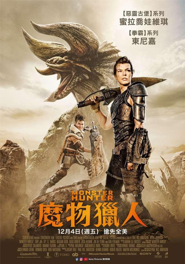魔物獵人_Monster Hunter_電影海報