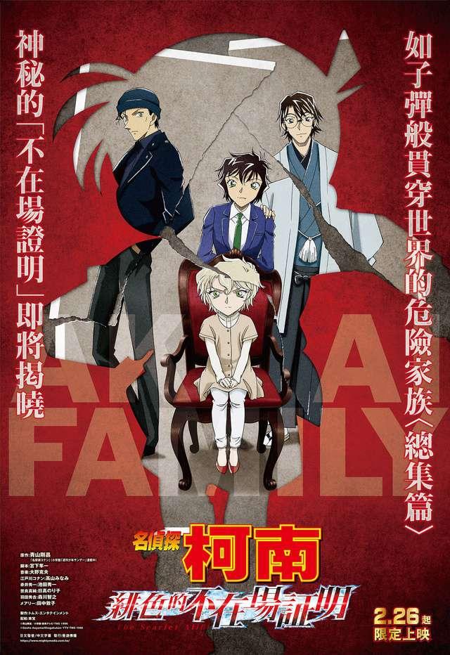 名偵探柯南:緋色的不在場證明_Detective Conan:The Scarlet Alibi_電影海報