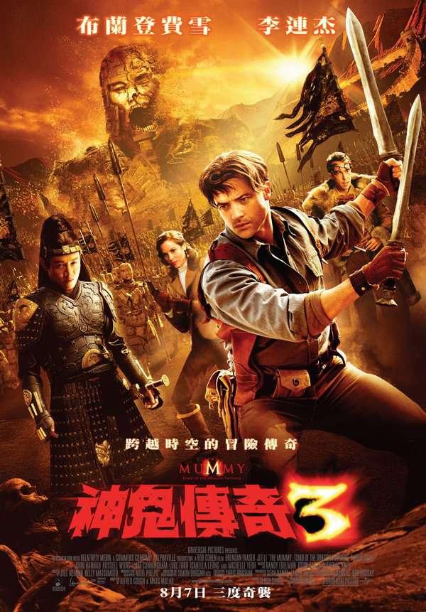 神鬼傳奇3_The Mummy: Tomb of the Dragon Emperor_電影海報