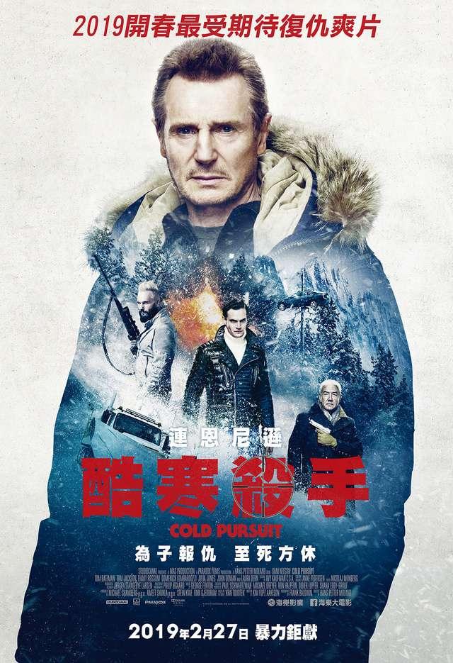 酷寒殺手_Cold Pursuit_電影海報