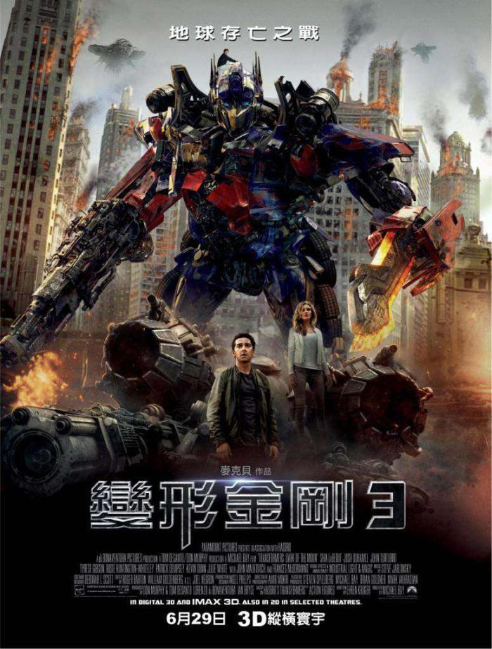 變形金剛3_Transformers 3_電影海報
