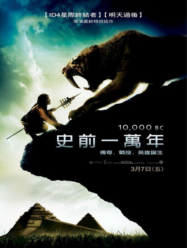 史前一萬年_10,000 B.C_電影海報