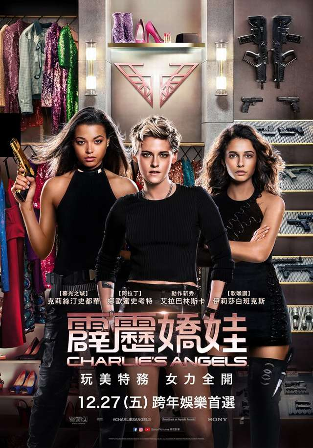 霹靂嬌娃_Charlie's Angels_電影海報