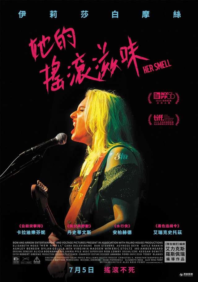 她的搖滾滋味_Her Smell_電影海報