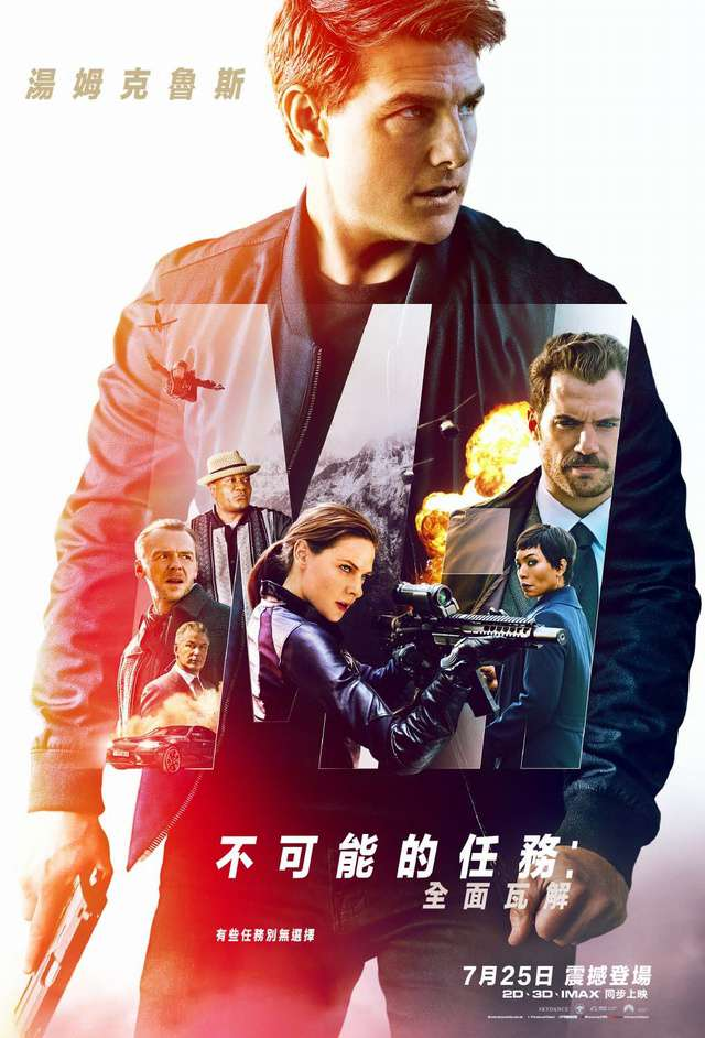 不可能的任務:全面瓦解_Mission: Impossible 6_電影海報