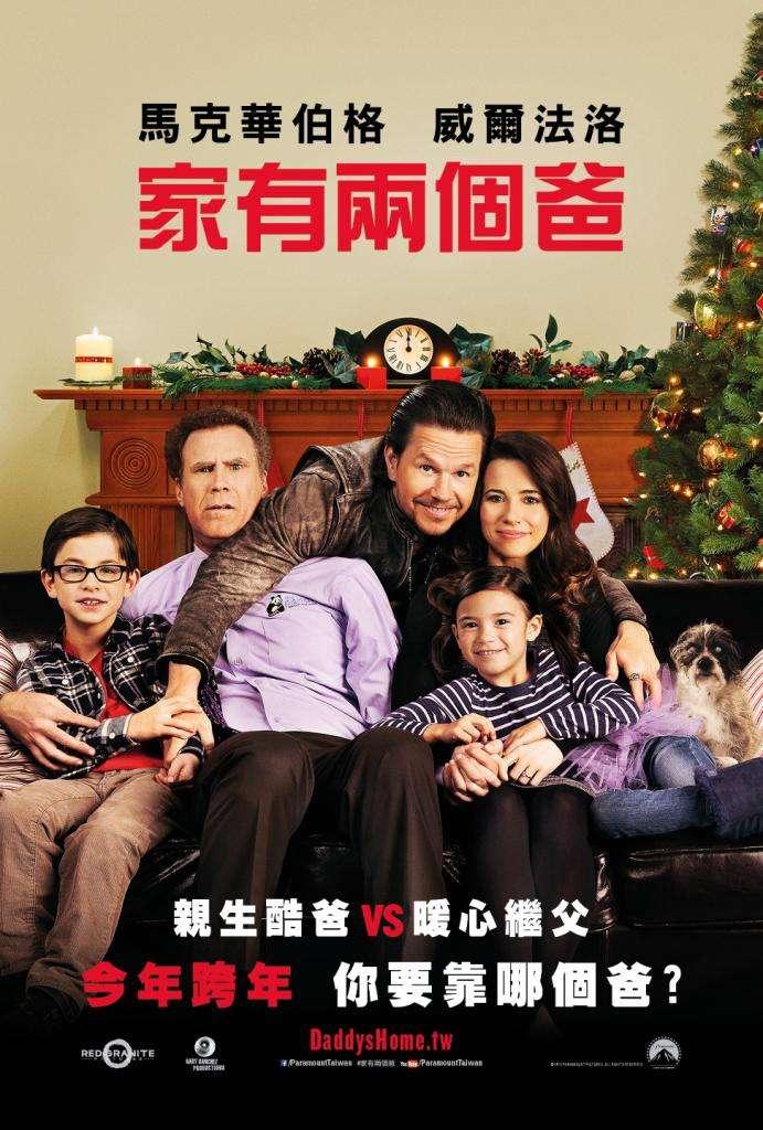 家有兩個爸_Daddy's Home_電影海報