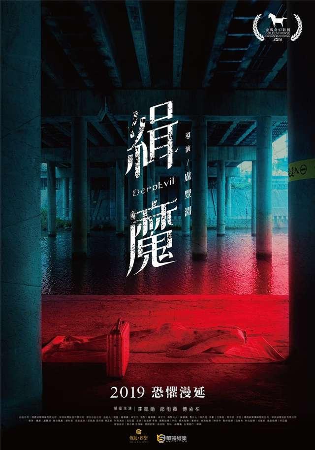 緝魔_Deep Evil_電影海報