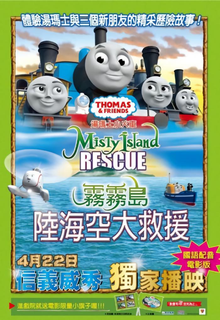 湯瑪士小火車電影版:霧霧島陸海空大救援_Thomas and friends: Misty Island Rescue_電影海報