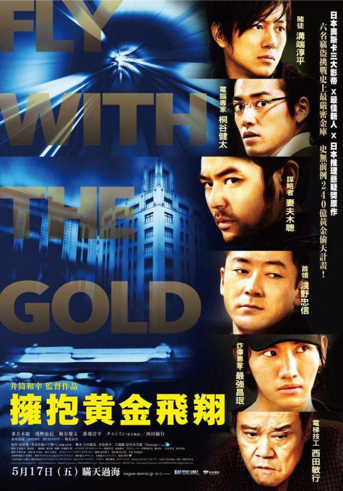 擁抱黃金飛翔_Fly with the Gold_電影海報