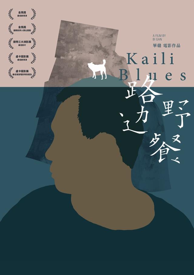 路邊野餐_KAILI BLUES_電影海報
