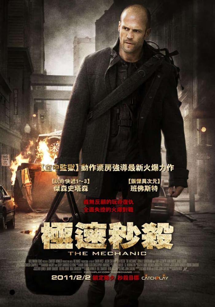 極速秒殺_The Mechanic (2010)_電影海報