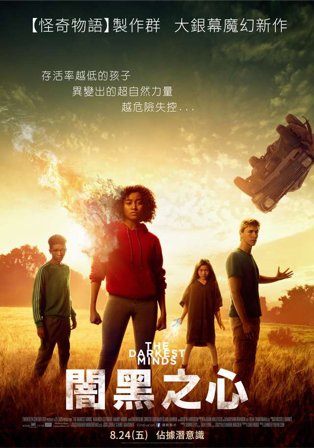 闇黑之心_The Darkest Minds_電影海報
