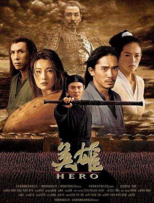英雄_Hero (HK2002)_電影海報