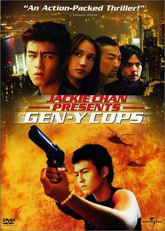 特警新人類2:機動任務_GEN-Y COPS_電影海報