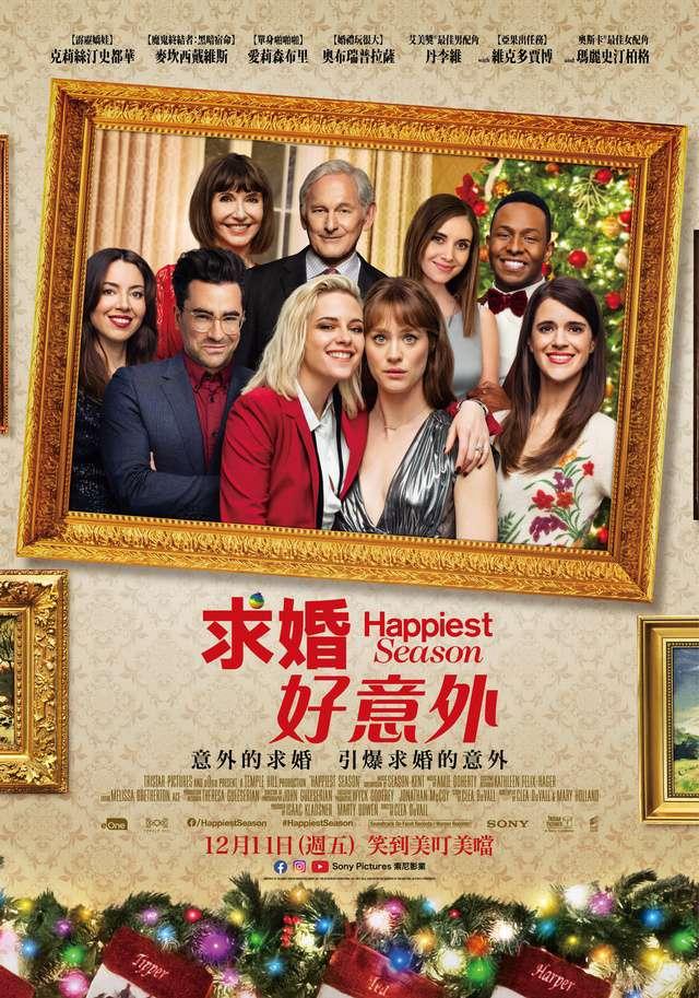 求婚好意外_Happiest Season_電影海報