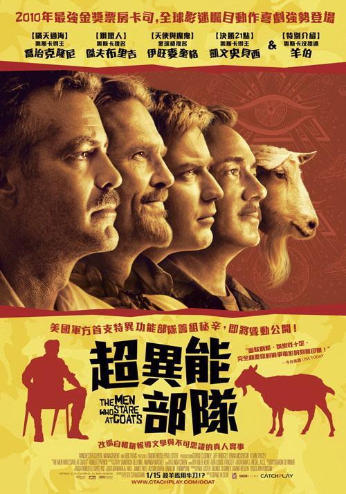 超異能部隊_The Men Who Stare at Goats_電影海報