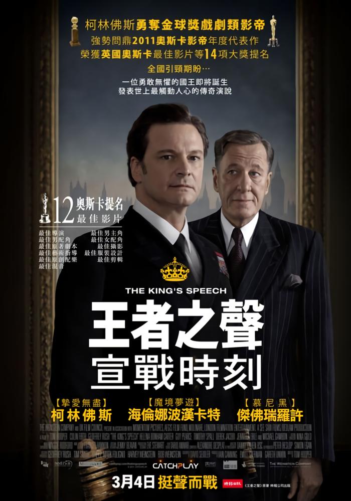 王者之聲:宣戰時刻_The King's Speech_電影海報