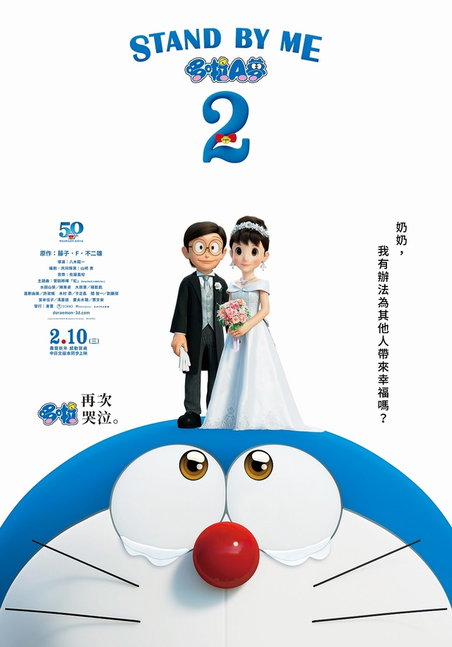 STAND BY ME 哆啦A夢2_Stand by Me Doraemon 2_電影海報