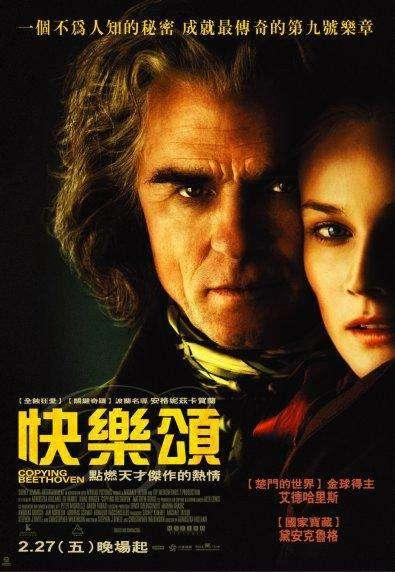 快樂頌_Copying Beethoven_電影海報