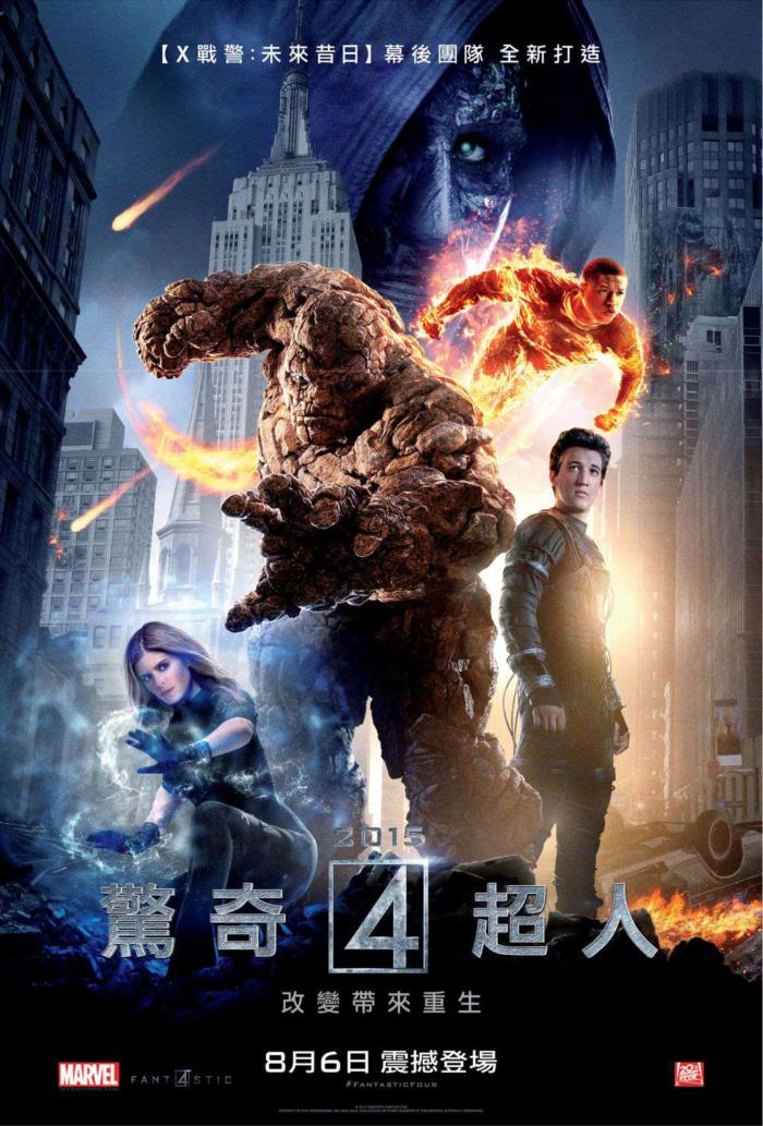 驚奇4超人2015_The Fantastic Four_電影海報