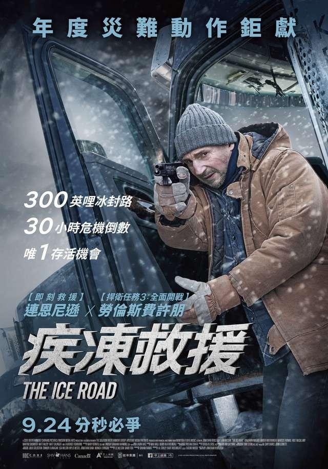 疾凍救援_Ice Road_電影海報