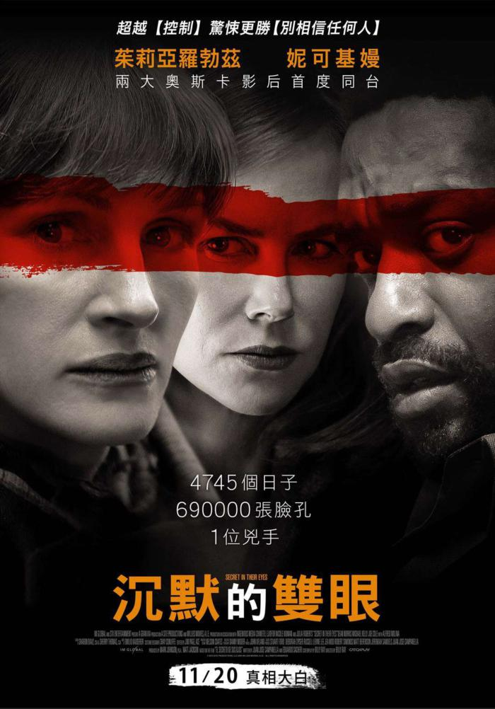 沉默的雙眼_The Secret in Their Eyes(2015)_電影海報