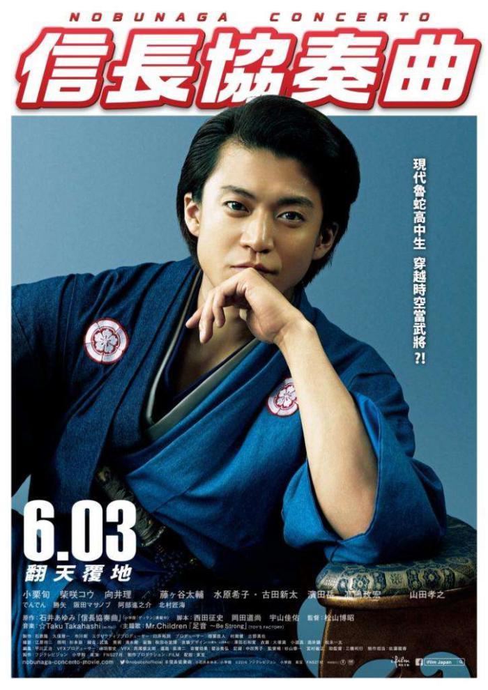 信長協奏曲_Nobunaga Concerto: The Movie_電影海報