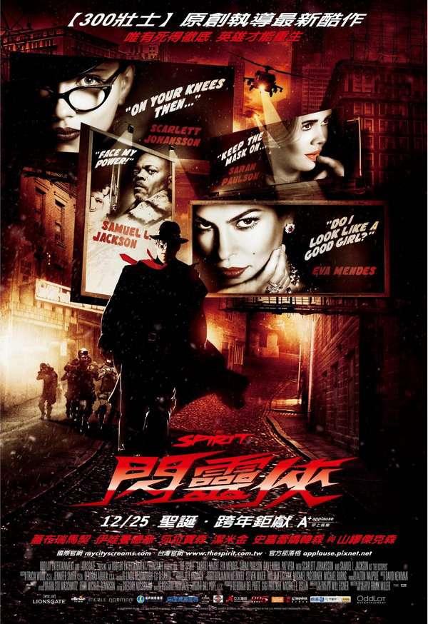 閃靈俠_The Spirit (2009)_電影海報