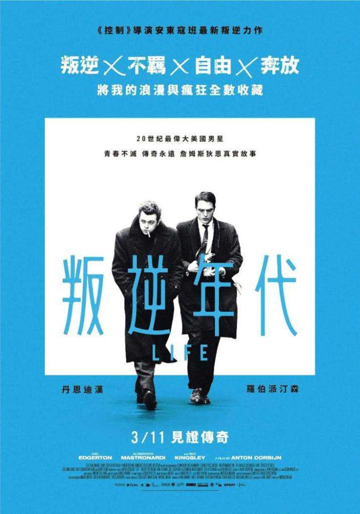 叛逆年代_Life(2015)_電影海報