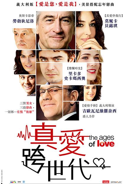 真愛跨世代_The Ages of Love_電影海報