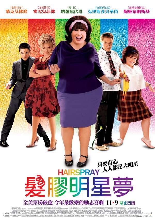 髮膠明星夢_Hairspray (2007)_電影海報