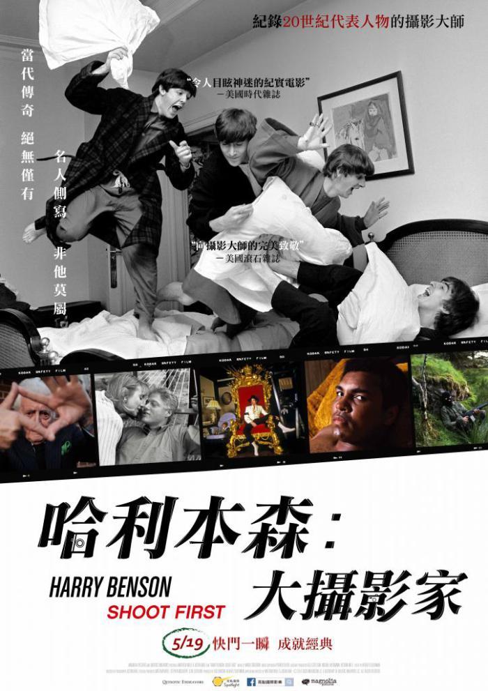 哈利本森:大攝影家_Harry Benson: Shoot First_電影海報