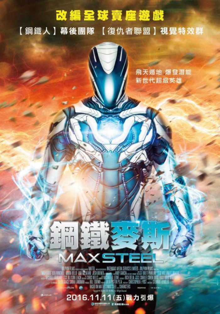 鋼鐵麥斯_Max Steel_電影海報