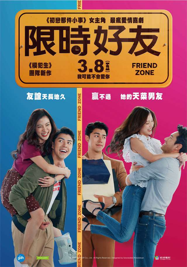 限時好友_Friend Zone(2019)_電影海報