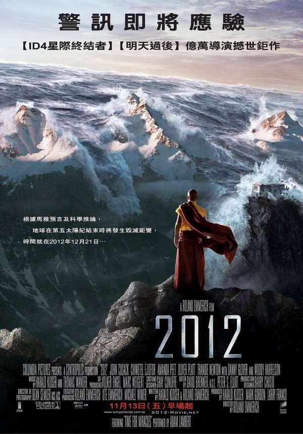 2012_2012_電影海報