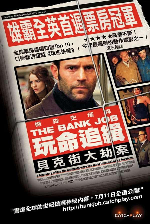 玩命追緝:貝克街大劫案_The Bank Job_電影海報