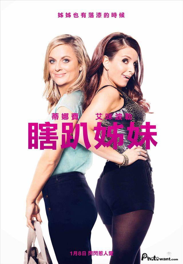 瞎趴姊妹_Sisters(2015)_電影海報
