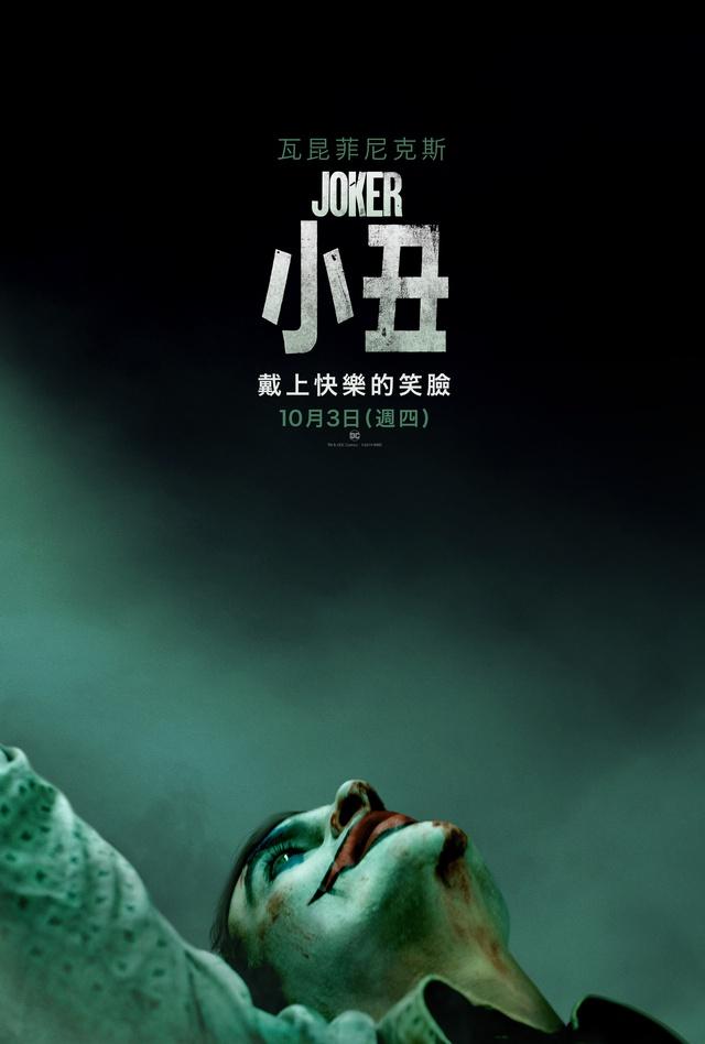 小丑_Joker_電影海報