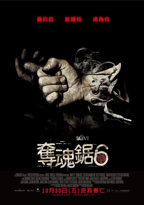 奪魂鋸6_Saw 6_電影海報